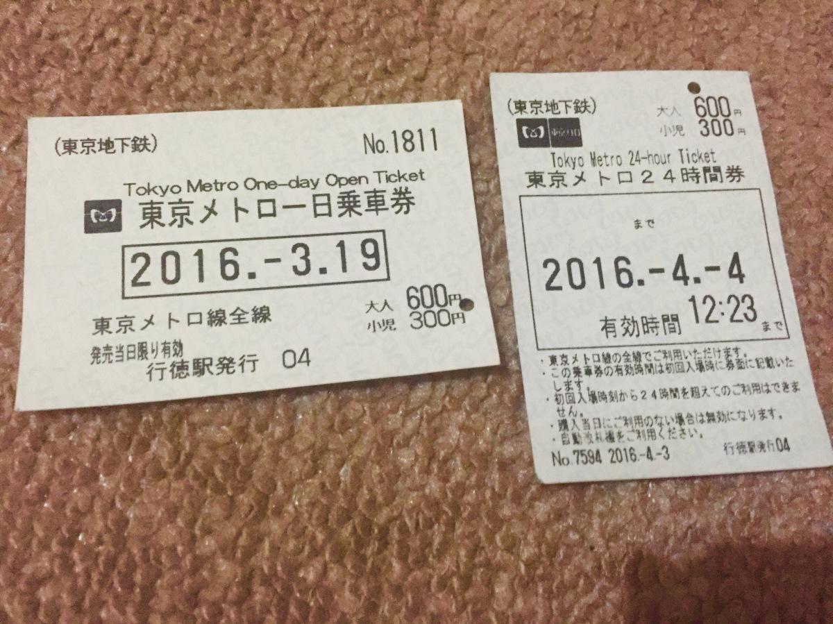Tokyo Metro 1-day open ticket jadi Tokyo Metro 24-hourticket